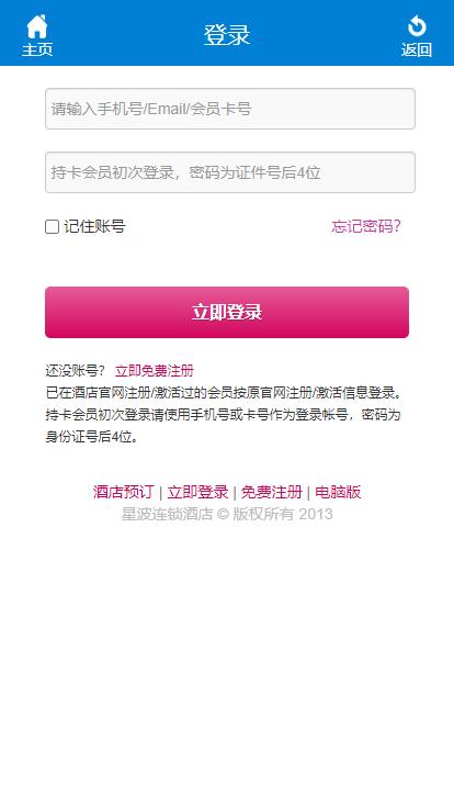 星波连锁酒店触屏版手机wap用户登录网站模板